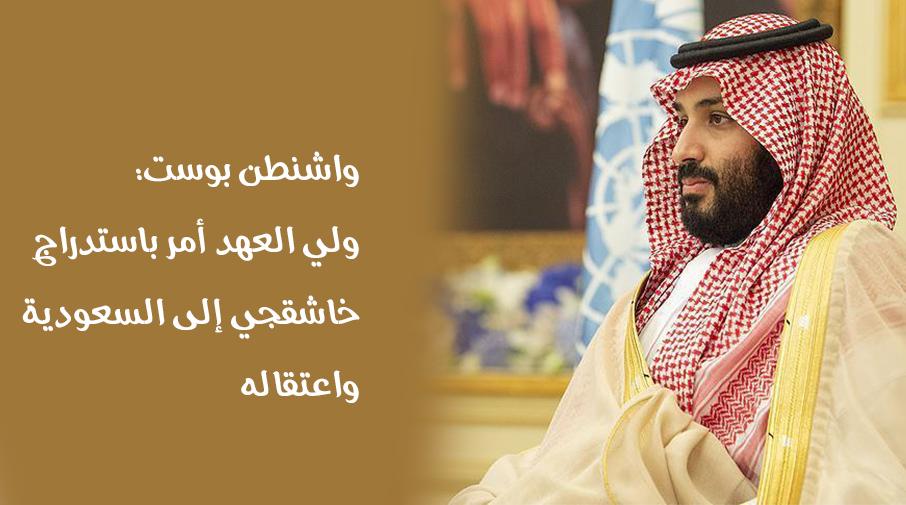 واشنطن بوست: ولي العهد أمر باستدراج خاشقجي إلى السعودية واعتقاله