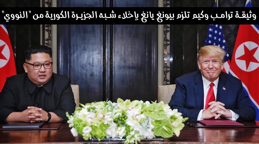 """وثيقة ترامب وكيم تلزم بيونغ يانغ بإخلاء شبه الجزيرة الكورية من """"النووي"""""""