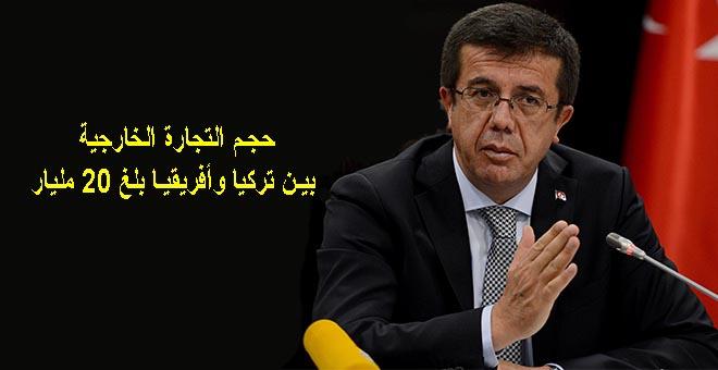 وزير الاقتصاد التركي: حجم التجارة الخارجية بين تركيا وأفريقيا بلغ 20 مليار دولار