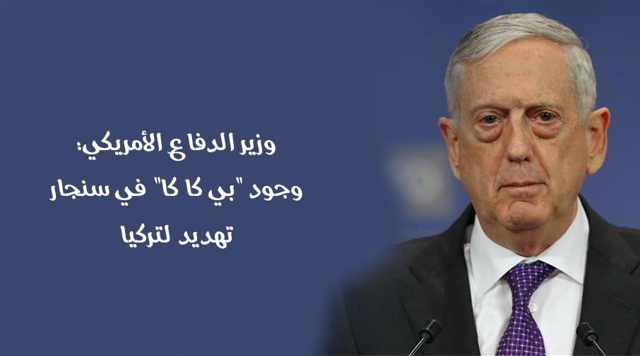 """وزير الدفاع الأمريكي: وجود """"بي كا كا"""" في سنجار تهديد لتركيا"""