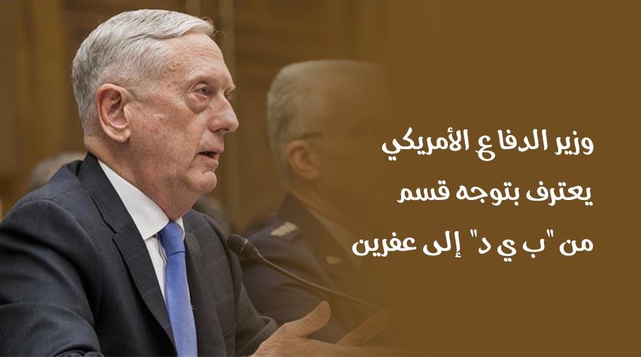 """وزير الدفاع الأمريكي يعترف بتوجه قسم من """"ب ي د"""" إلى عفرين"""