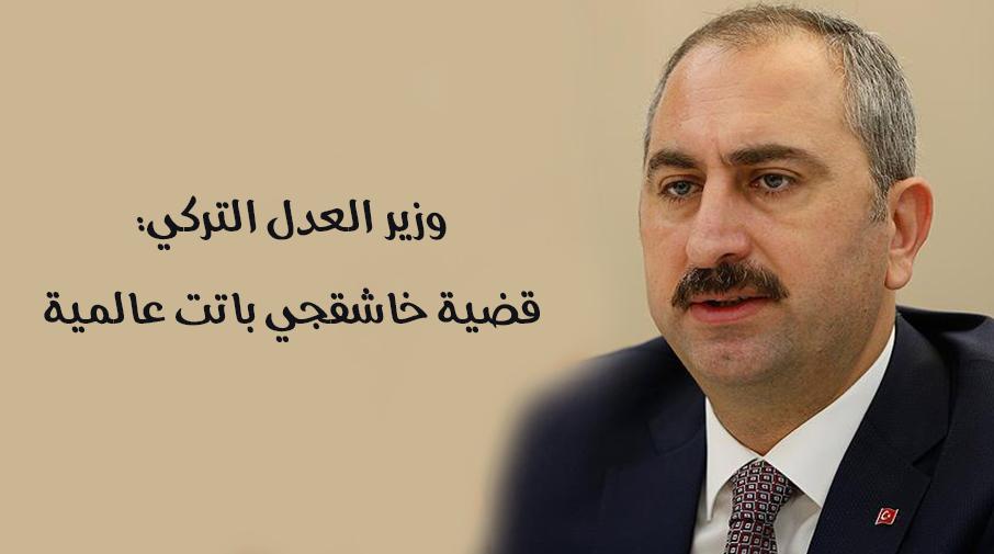 وزير العدل التركي: قضية خاشقجي باتت عالمية