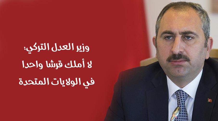 وزير العدل التركي: لا أملك قرشا واحدا في الولايات المتحدة