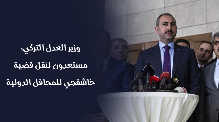 وزير العدل التركي: مستعدون لنقل قضية خاشقجي للمحافل الدولية