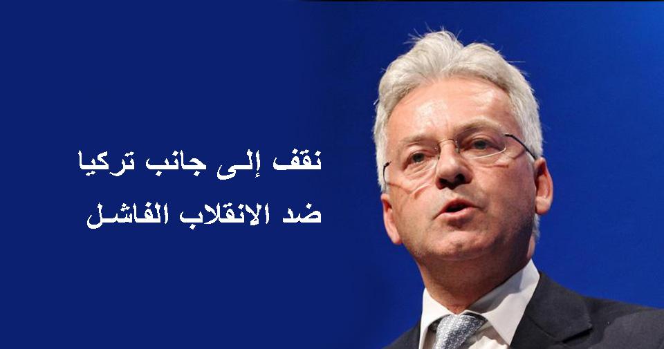 وزير بريطاني: نقف إلى جانب تركيا ضد الانقلاب الفاشل