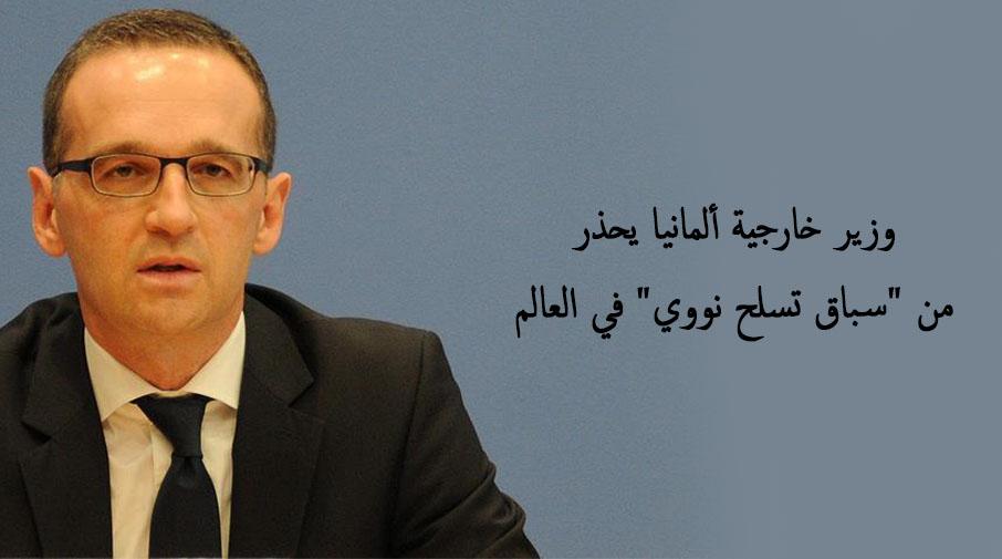 """وزير خارجية ألمانيا يحذر من """"سباق تسلح نووي"""" في العالم"""