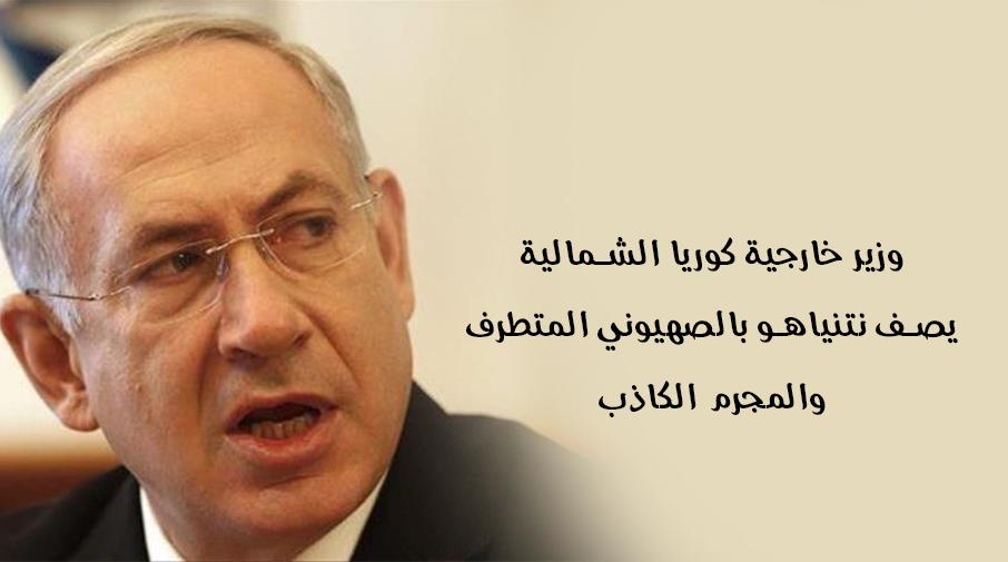 وزير خارجية كوريا الشمالية يصف نتنياهو بالصهيوني المتطرف والمجرم الكاذب