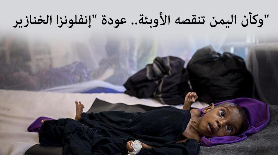 """وكأن اليمن تنقصه الأوبئة.. عودة """"إنفلونزا الخنازير"""""""