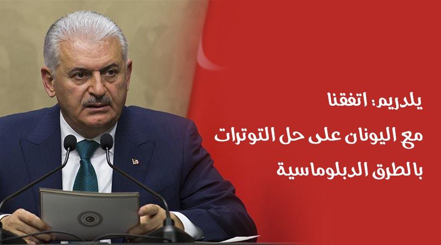 يلدريم: اتفقنا مع اليونان على حل التوترات بالطرق الدبلوماسية