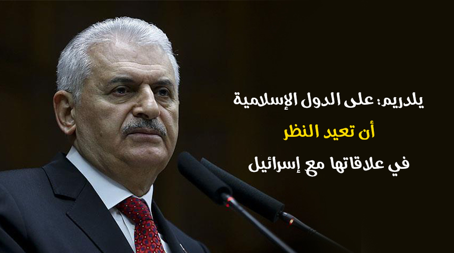 يلدريم: على الدول الإسلامية أن تعيد النظر في علاقاتها مع إسرائيل