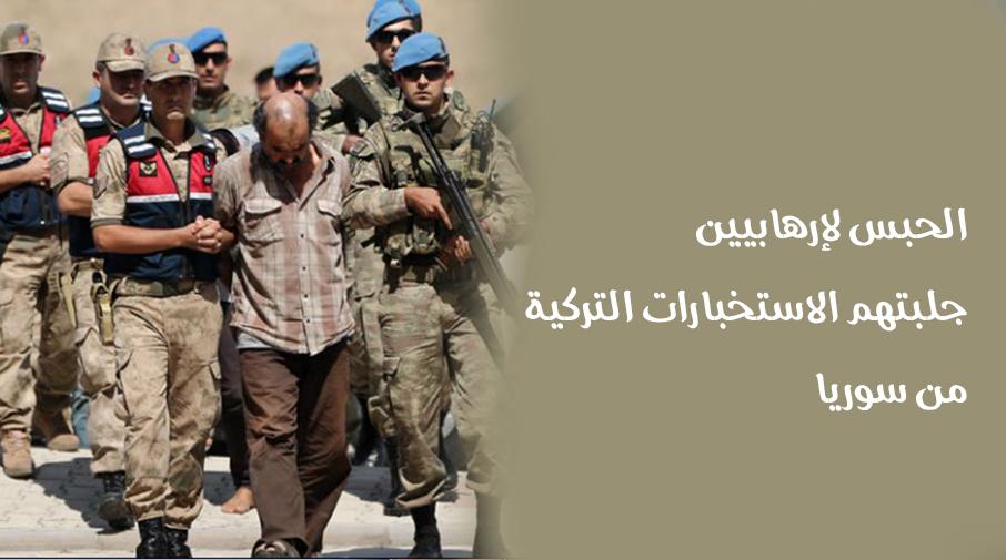 الحبس لإرهابيين جلبتهم الاستخبارات التركية من سوريا