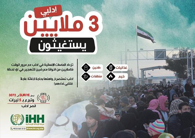3 ملايين إنسان في إدلب يستغيثون
