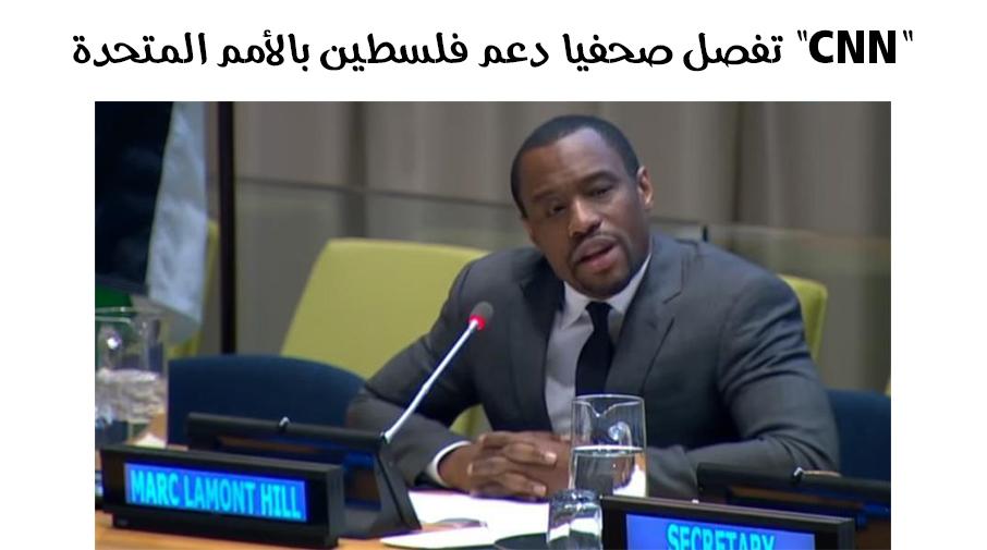 """""""CNN"""" تفصل صحفيا دعم فلسطين بالأمم المتحدة"""